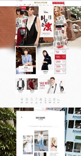 詩篇女裝服飾 天貓春夏新風尚 天貓首頁活動專題頁面設計