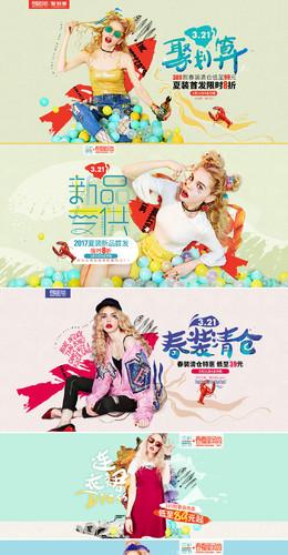 妖精的口袋 天貓春夏新風尚 春天春季 女裝banner海報設計