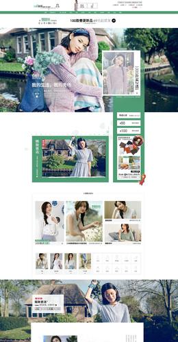 茵曼 女裝服飾 天貓春夏新風尚 春天春季 天貓首頁活動專題頁面設計