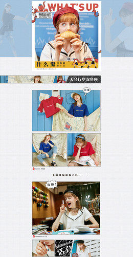 樂町 女裝服飾 天貓春夏新風尚 春天春季 天貓首頁活動專題頁面設計