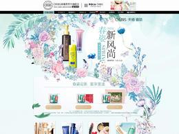 ORBIS奧蜜思 美妝美容護膚化妝品 天貓春夏新風尚 春天春季 天貓首頁活動專題頁面設計