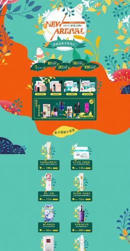 NALA 美妝美容護膚化妝品 天貓春夏新風尚 春天春季 天貓首頁活動專題頁面設計