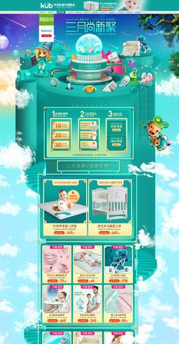 可优比 母婴用品儿童玩具童装 天猫春夏新风尚 春天春季 天猫首页活动专题页面设计