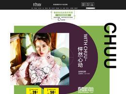 CHUU 女裝服飾 天貓春夏新風尚 春天春季 天貓首頁活動專題頁面設計