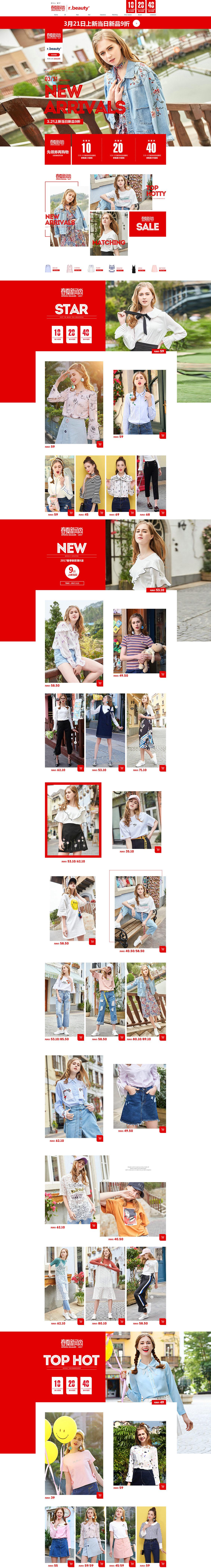 rbeauty 女裝服飾 天貓春夏新風尚 春天春季 天貓首頁活動專題頁面設計