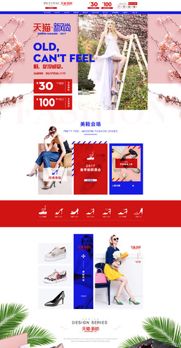 貝蒂佩琪女鞋 鞋子 天貓春夏新風尚 春天春季 天貓首頁活動專題頁面設計