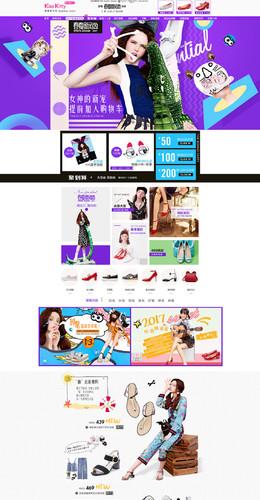 kisskitty女鞋 鞋子 天貓春夏新風尚 春天春季 天貓首頁活動專題頁面設計