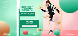 aokang女鞋春天 春季banner海報設計