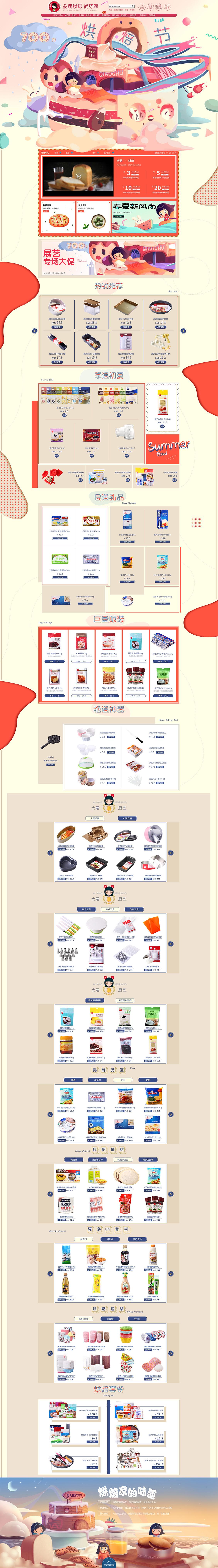 巧厨食品零食酒水 天猫首页活动专题页面设计