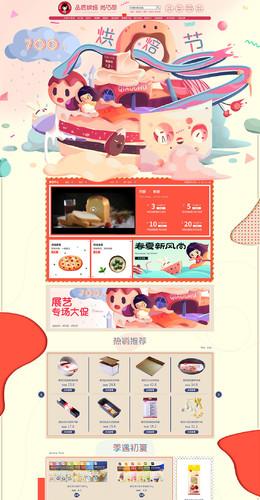 巧廚食品零食酒水 天貓首頁活動專題頁面設計