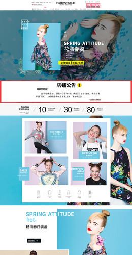 马克华菲女装服饰天猫首页活动专题页面设计
