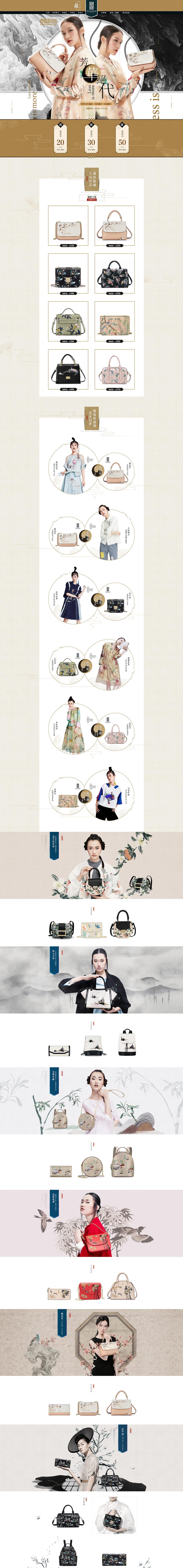 庄洛女包箱包古典中国风 天猫首页活动专题页面设计