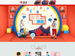 彼得潘母婴用品儿童玩具童装 天猫春夏新风尚 天猫首页活动专题页面设计