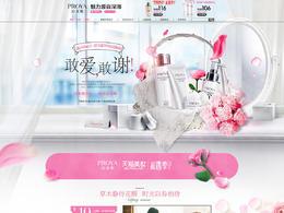 珀莱雅美妆彩妆护肤化妆品 天猫美妆礼遇季 天猫首页活动专题页面设计