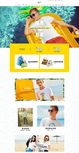 a21男装服饰 天猫春夏新风尚 天猫首页活动专题页面设计