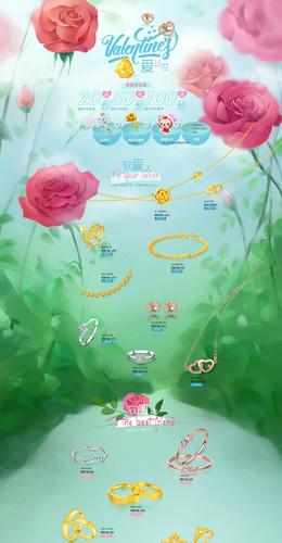 金利福钻石 珠宝首饰银饰银器钻石戒指 天猫首页活动专题页面设计