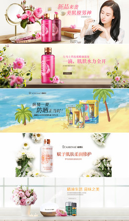 嘉媚樂 美妝彩妝護膚化妝品banner海報設計