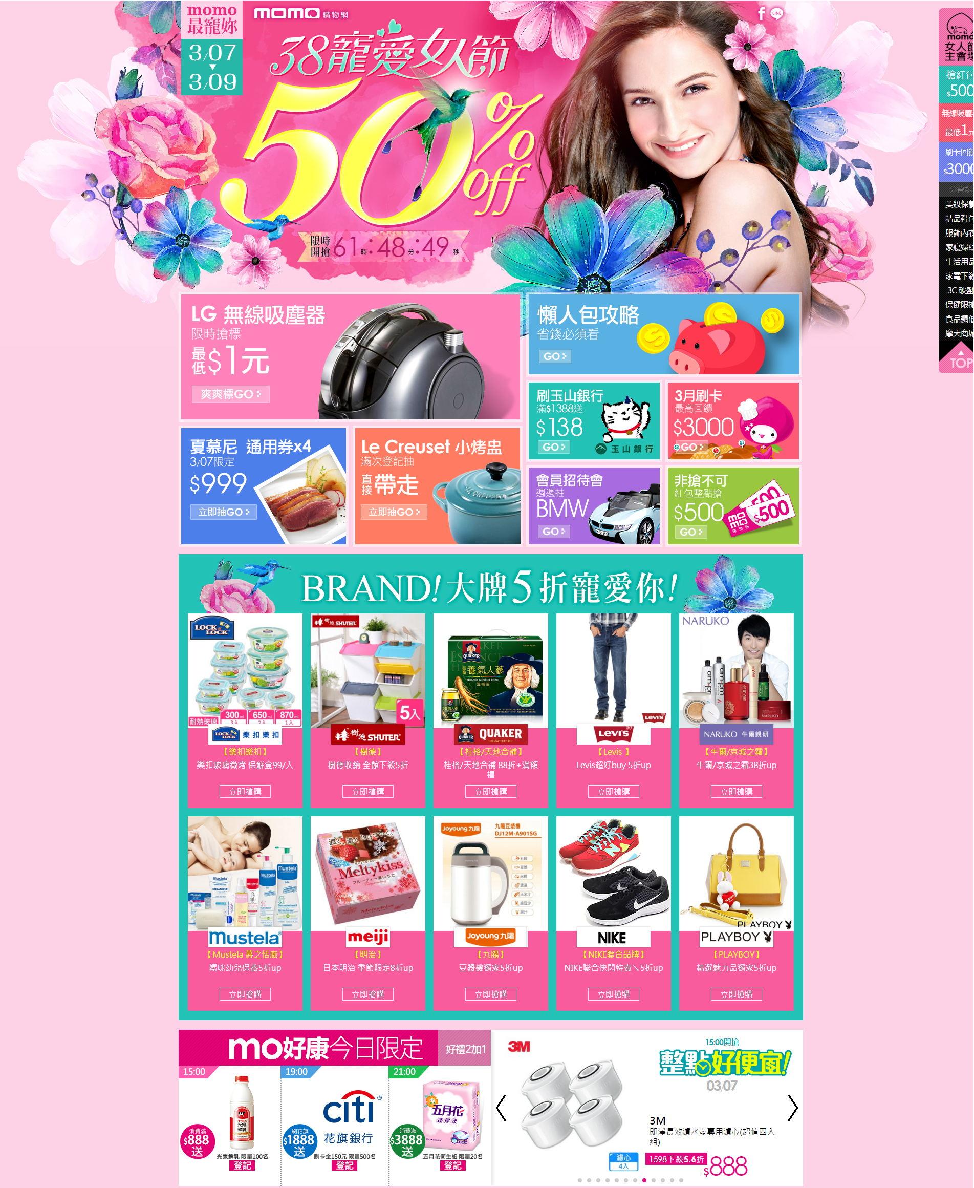 台湾38宠爱女人节电商活动促销页面设计欣赏