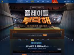 韓國游戲網站頁面設計欣賞