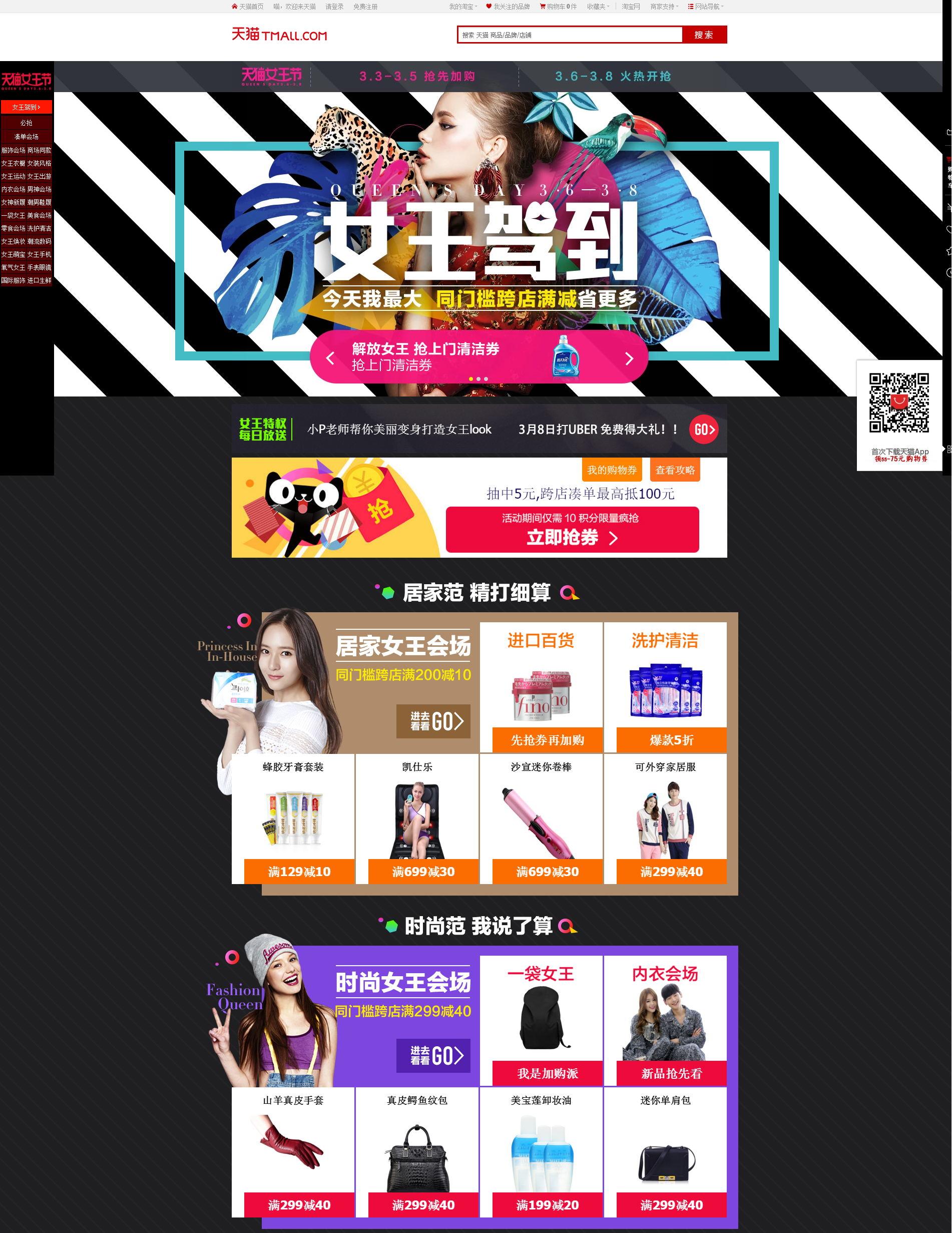 天猫女王节活动页面设计欣赏