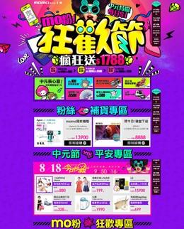 臺灣momo購物網mo粉狂歡節活動頁面設計
