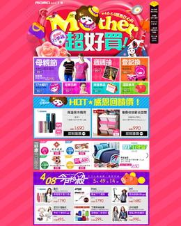 臺灣momo購物網超好賣活動促銷頁面展示設計