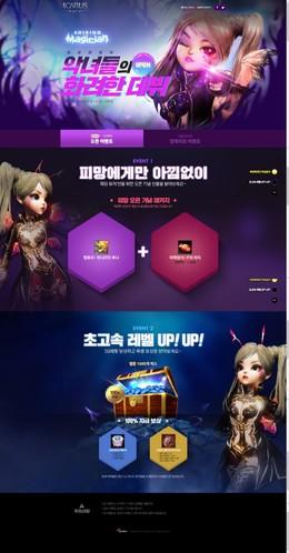 韓國游戲網頁設計欣賞