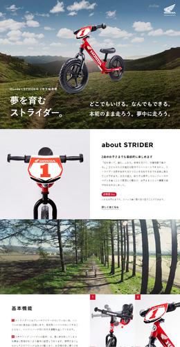 Honda STRIDER兒童自行車產品網站欣賞