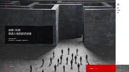 SYMANSBON賽門仕博-互聯網品牌管家 設計營銷公司網站欣賞