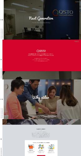 Qsto日本設計公司網站欣賞