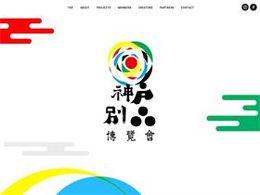 神戶別品博覽會 網站設計