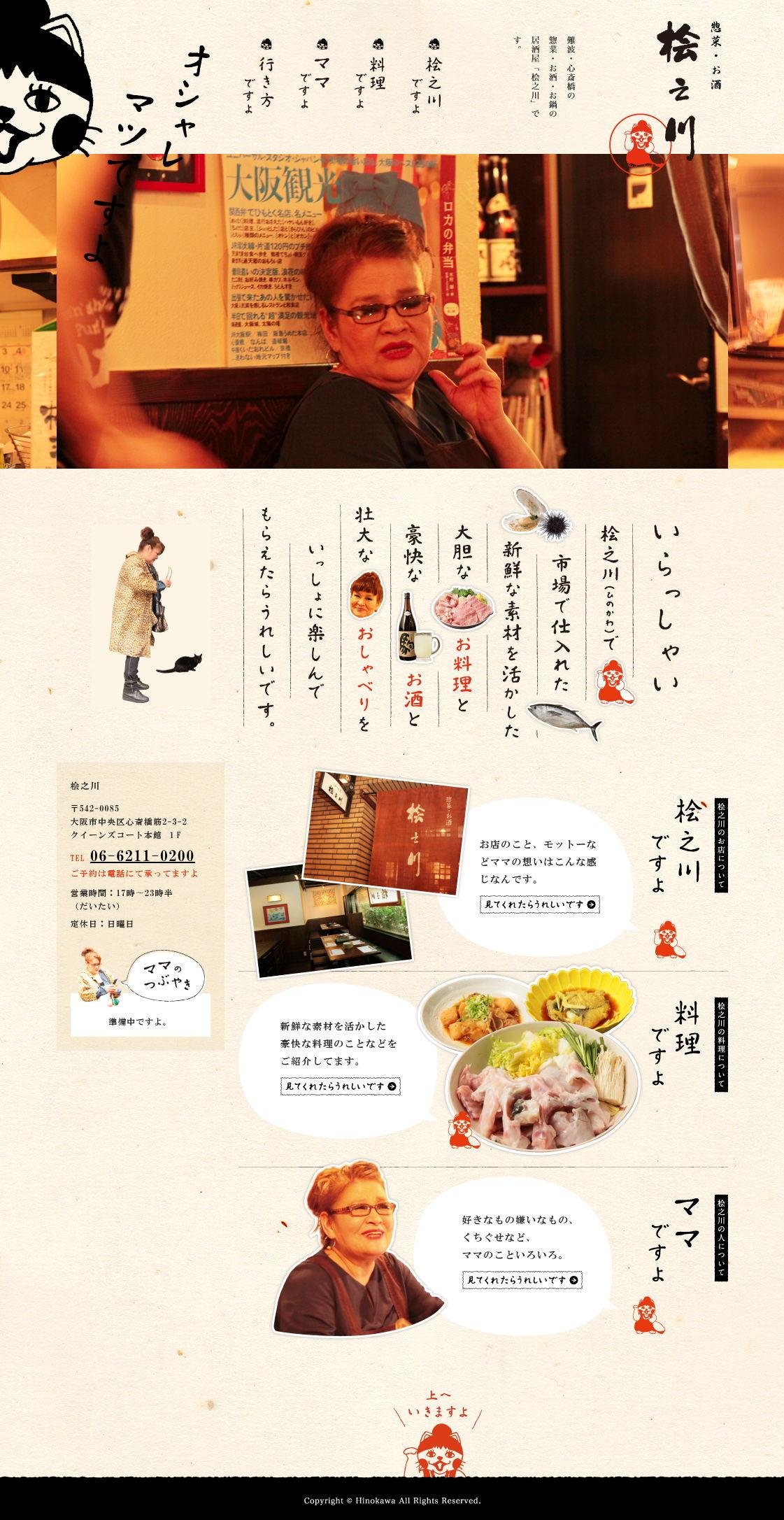 日本古風網頁設計欣賞