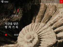 韩国地质博物馆网站