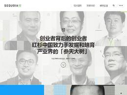 红杉资本中国企业网站