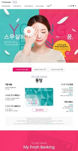韩国YOUNG HANA-企业集团网站