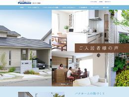 日本pana房子城市規劃師