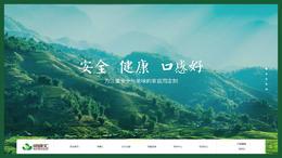 明康汇生态农业企业网站
