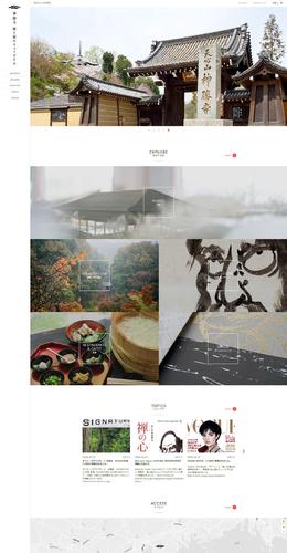 神胜寺和庭园的博物馆企业网站
