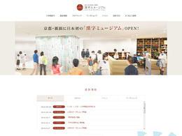 汉字博物馆、图书馆企业网站