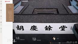 杭州胡庆余堂集团公司企业中国风古典风格网站