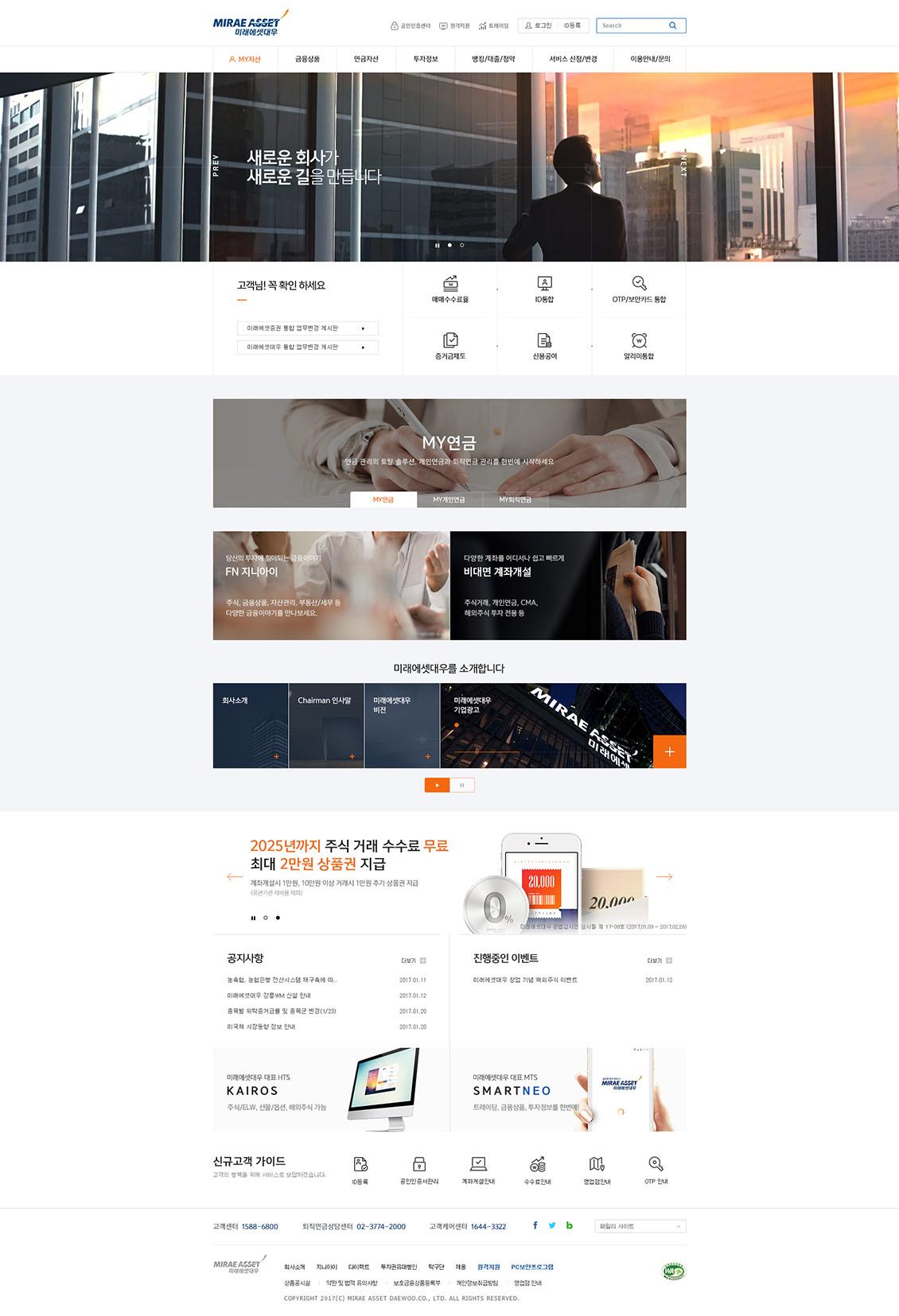 miraeassetdaewoo韓國金融企業網站