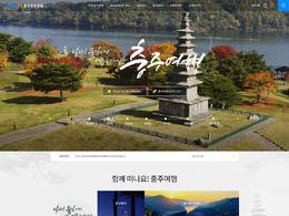 韩国旅行旅游企业网站