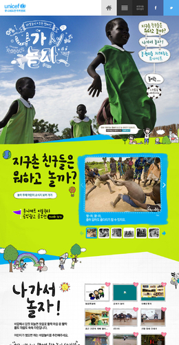韓國兒童基金會委員會公益網站