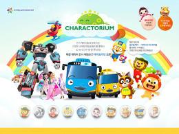 韓國everland愛寶樂園HTML5卡通酷站
