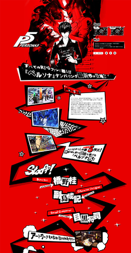PERSONA5 動漫網站設計