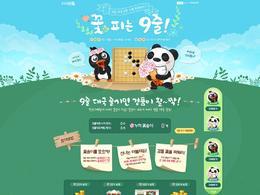 hangame韩国游戏网站专题页面设计
