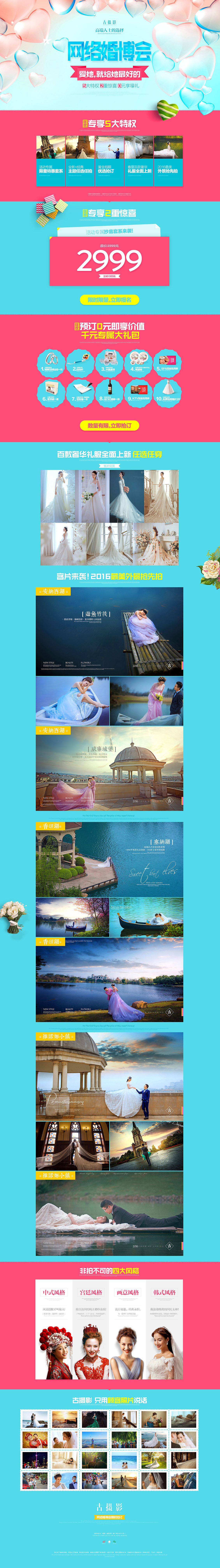 古摄影婚纱摄影活动专题网页设计