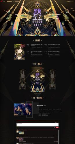 网易游戏热爱者年度盛典专题页面
