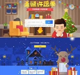 QQ浏览器2016圣诞节活动专题页面设计