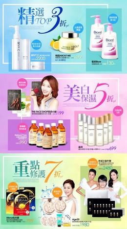 化妝品美膚網頁活動宣傳設計